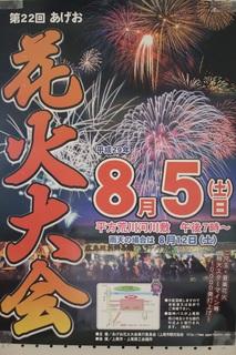 花火ポスター.jpg